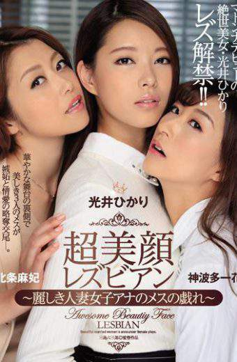 JUY-372 Super Beautiful Lesbians  Beautiful Married Women's Female Female Playing  Madonna Debuts Absolutely Beautiful  Hikari Mitsui Lesbian Lifting! !