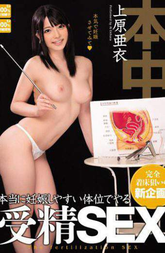 HND-130 Fertilization SEX Uehara Ai To Do With Positions Easy-to-pregnancy Really