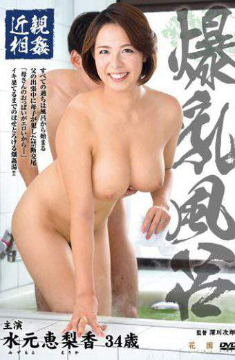 HONE-177 Incest Tits Bath Water Fountain Erika