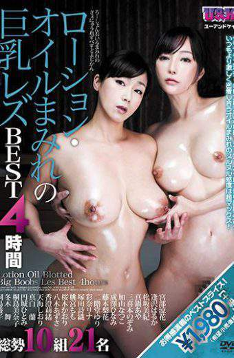 AUKB-084 Lotion  Oiled Covered Big Tits Lesbian BEST 4 Hours