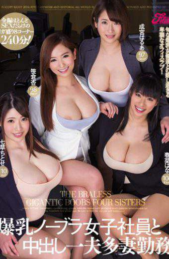 AVOP-207 Polygamy Work Out Medium And Breasts No Bra Women Employees