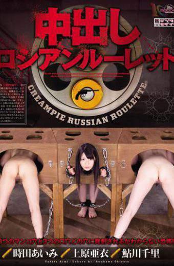 MIGD-465 Ayukawa Ai Tokita Senri Manami Uehara Russian roulette Pies