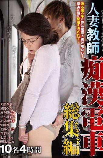 VEC-226 Married Teacher Molester Train Omnibus