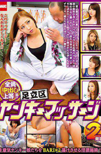 RIX-041 Adachi-ku Yankee Massage 2nd Issue