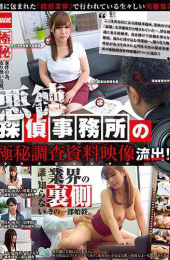 WEP-003 A Vicious Detective Office 's Top Secret Research Material Video Leakage! !