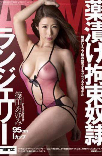 HANZ-005 Drugged Restraint Slave Lingerie Ayumi Shinoda