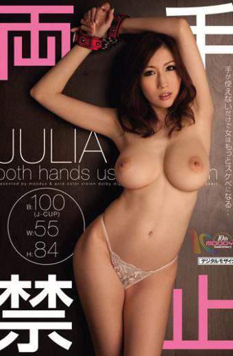 MIAD-513 JULIA Arms Ban