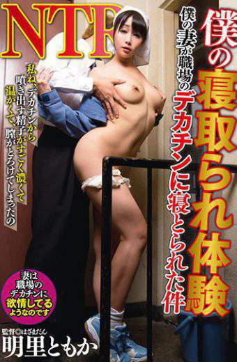 YPAA-08 My Experiences Of Being Taken Down My Husband's Wife Was Sleeping In The Worker's Decacis Takashi Akari