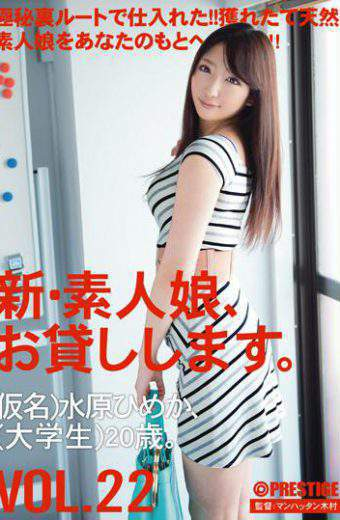 CHN-045 New Amateur Daughter I Will Lend You. VOL.22