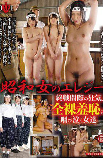 HBAD-398 Showa Women's Madness Just Before The End Of The Elegy Girls Crying Sorely To Shame All Naked