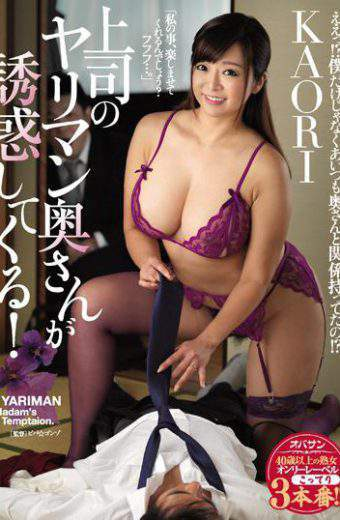 OBA-366 My Boss' S Yamiman Wife Is Tempted. KAORI