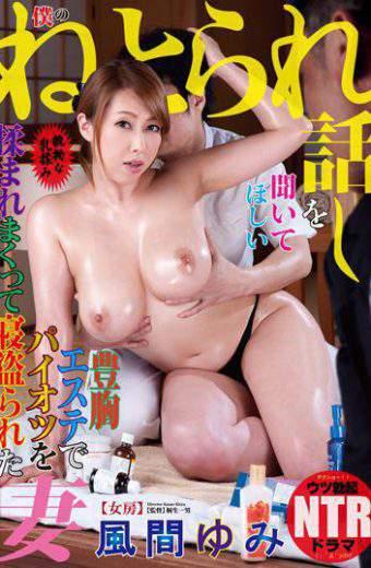 NGOD-023 Sleeping Like Crazy Rubbed The Paiotsu In Want Breast Augmentation Este Heard The Story Cuckold Of Me Taken Wife Yumi Kazama