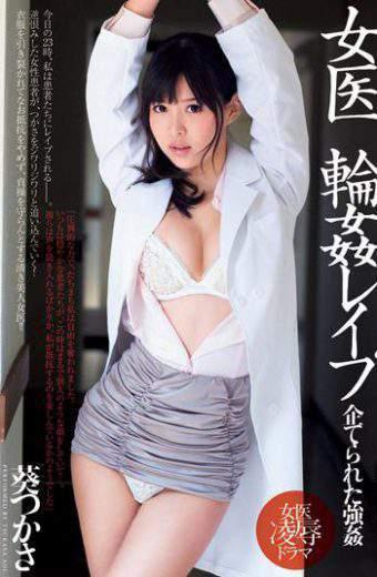 DV-1649 Female Doctor Gangbang Rape Aoi Tsukasa