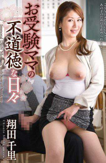 VEC-156 Immoral Every Day Of Your Exam Mom Shota Chisato