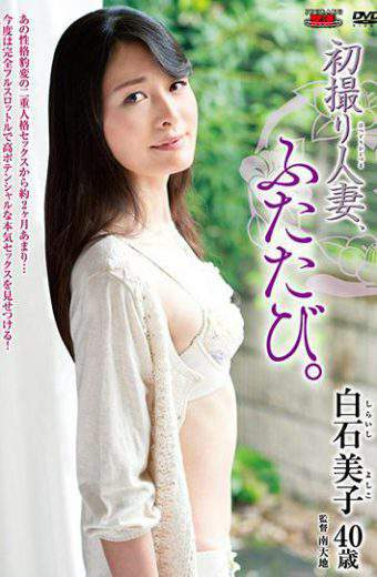 JURA-09 First Taken Married Woman Again. Meiko Shiraishi