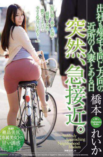 JUY-454 Suddenly Suddenly A Sudden Approach With A Neighboring Married Woman In The Same Direction Both In The Office And Home. Hashimoto Reika