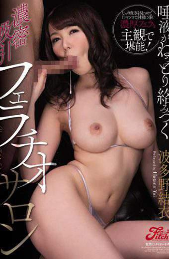 JUFD-605 Saliva Soggy Entangled Dense Suction Fellatio Salon Yui Hatano