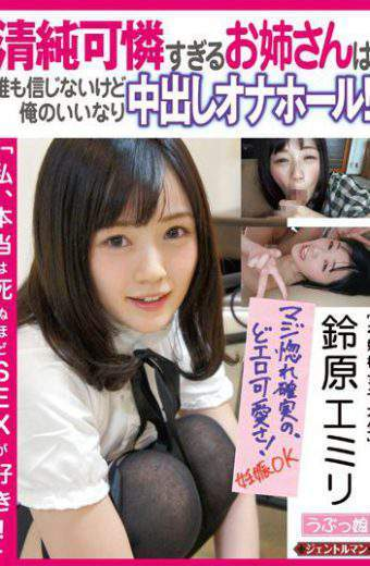GENT-060 Nobody I Believe Your Sister Too Innocent Karen Masturbator Out Mercy In Me! ! I Like SEX To Death Really!  Suzuhara Emili