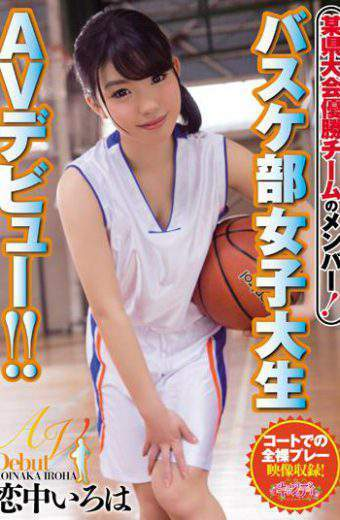 CND-140 Members Of A Certain Prefectural Tournament Winning Team! Basketball College Student AV Debut! ! Koi-chu ABCs