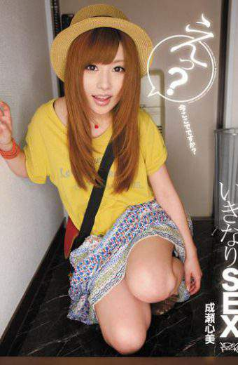 IPTD-788 Well Suddenly SEXWhat Is Here Now Naruse And Heart