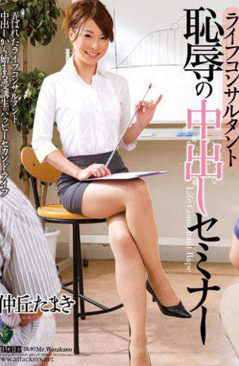 RBD-572 Seminars NakaTakashi Tamaki Out In The Life Consultant Shame