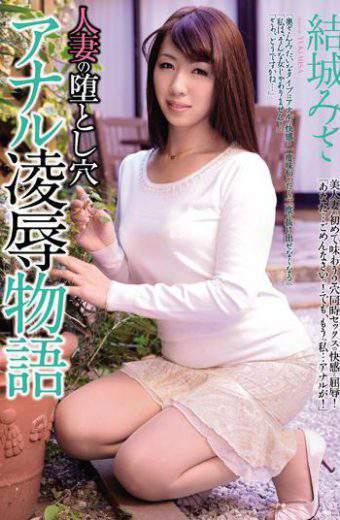 RBD-594 Hole Anal Rape Story Misa Yuki The Fallen Wife