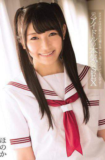 MUKD-337 Idle'm Always Shaved Because Many Also Swimsuit Of Your Work … Of The Original Idle Serious Of SEX Honoka