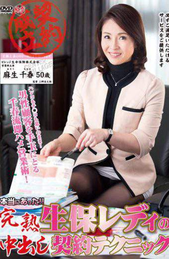 MESU-45 It Was Really There! !contract Technique Chiharu Aso Cum Ripe Life Insurance Lady