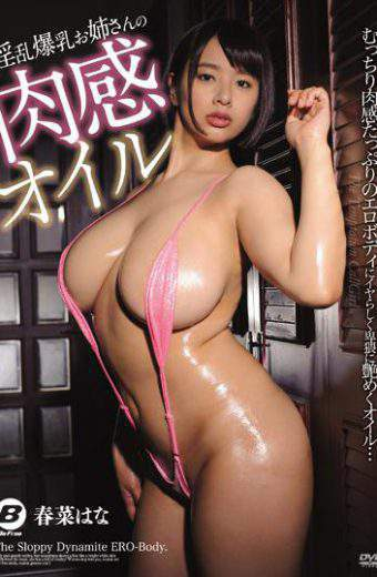 BF-523 Horny Breasts Older Sister's Flesh Oil Haruna Hanana