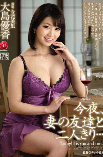 JUX-620 Tonight The Wife Of A Friend Just The Two Of Us … Oshima Yuka