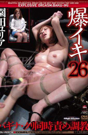 ADVR-0578 ADV-R0578 Torture Blame Yuriabagina Simultaneous 26-chestnut Sonoda Iki Explosion Orgasm Explosion Series
