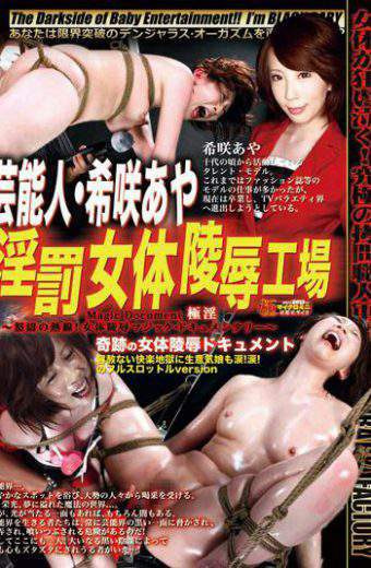 DXGE-001 Entertainer Nozomi Saki Aya  Slut Body Insulting Factory