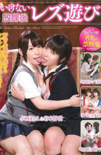 SMA-778 Dont After School Lesbian Play