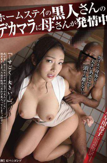 GVG-076 My Mother Is In Estrus To Dick Black's Homestay Kobayakawa Reiko