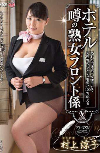 MESU-44 Mature Receptionist Ryoko Murakami Hotel Rumor That The Ripe Flesh Respond 100 Percent To Lewd Demands Of Male Customers To Take Full Advantage