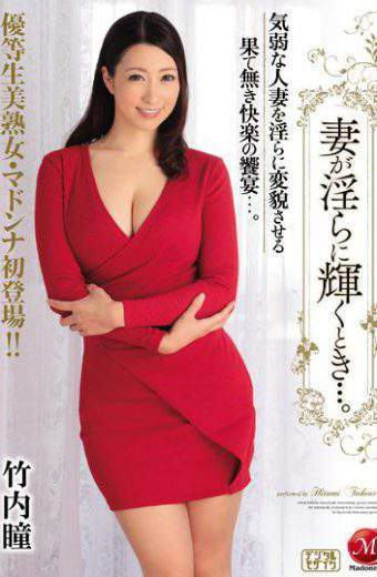 JUY-363 Honor Student Beauty Mature  Madonna First Appearance! ! When My Wife Shines Brutally …. Takeuchi Hitomi
