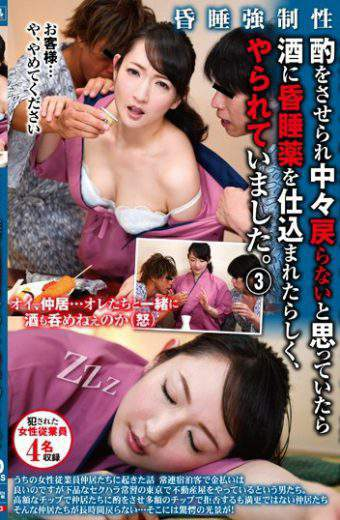 TSP-390 Compulsion Sexual Intercourse If A Female Employee Of A Ryokan Was Considered Vulgar And A Customer With Bad Taste And Thought That He Would Not Come Back Abruptly He Seemed To Have Been Given Coma Drugs For Liquor He Was Being Touched.3