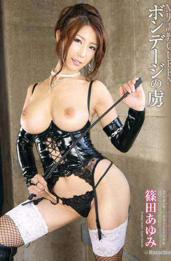 DMBJ-063 Bondage Of Captive M Man Torture QUEEN History Shinoda