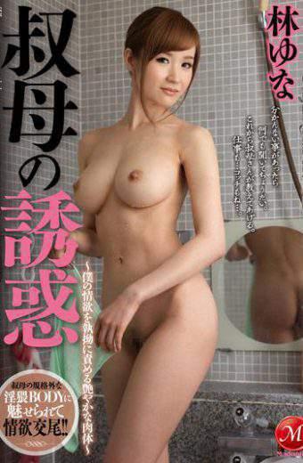 JUX-603 Blame Relentlessly The Temptation  My Lust Aunt Glossy Flesh-Hayashi Yuna