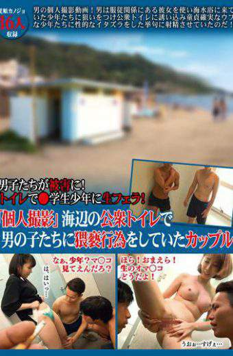 TSP-359 The Boys Are Injured! In A Toilet  A Student Blowjob To A Student Boy! Personal Photography A Couple Who Was Acting Obscene To The Boys At The Public Toilet At The Beach