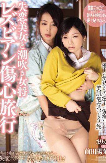 ANND-082 Haruna Maeda Jasmine Beauty And Squirting Landlady Heartbreak Heartbreak Lesbian Travel