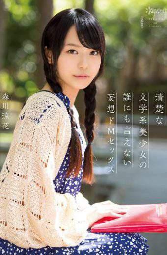 KAWD-585 Darenimoienai Delusion De M Sex Morikawa Ryohana Of Neat Literary System Pretty