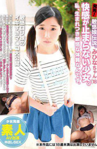 NAMG-013 Sensitive Daughter Legend. Discovered!A Girl Whose Pleasure Does Not Stop. I Am Born And Sensitive Constitution.