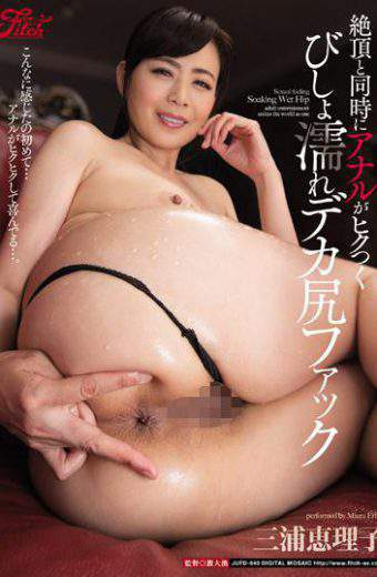 JUFD-640 Climax And At The Same Time Anal Catching Get Drenched Deca-ass Fuck Eriko Miura