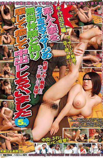 BDSR-313 Chiyoda-ku Chiyoda-ku Chiyoda-ku Healing And Cheating Amateur Wife As A Free Experience Of Thai Ancient Massage