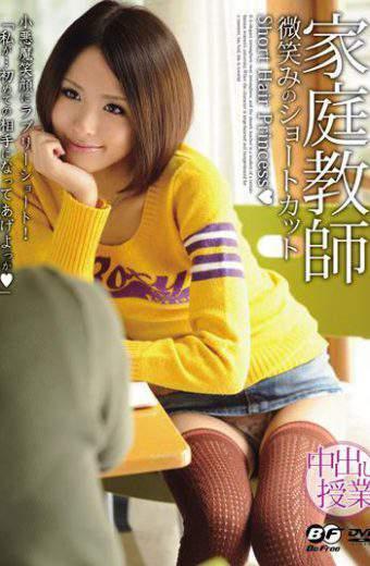 BF-179 Yuki Smile Shortcut Of Tutor