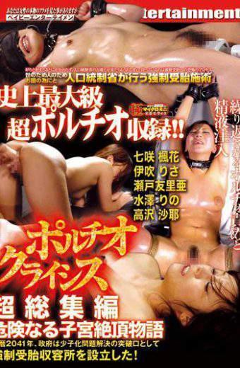 DBEB-035 A Story Climax Uterus Risk Poruchio Crisis Super Omnibus