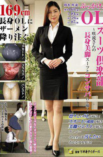KTB-002 Bukkake!OL Suit Club  Mr. Saki 's Elongated Suits And Conserva OL Clothes  Urasu Saki Flow