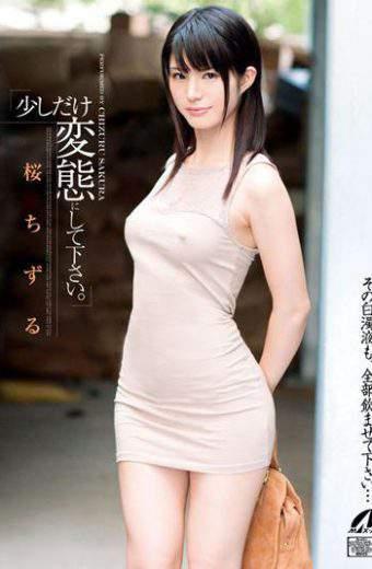 XV-1077 Should Be Only A Little Pervert.Chizuru Sakura