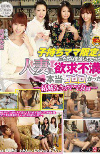 SDMT-888 Whirlpool Limited Mom!Married Woman Was Known Through Bogus Interview I Bought A Really Erotic Frustration – Mama Hen Friend Misa Yuki –